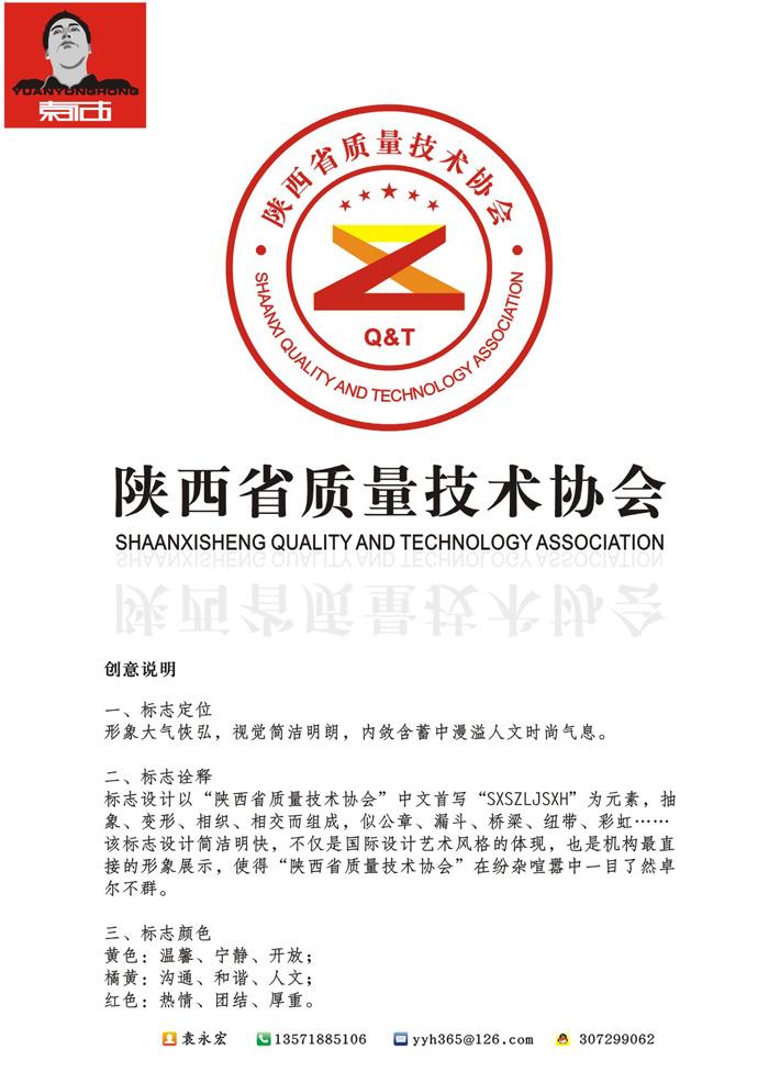 青岛市可科学技术协会logo